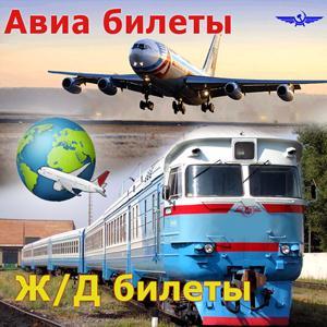 Авиа- и ж/д билеты Первомайска