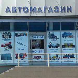 Автомагазины Первомайска