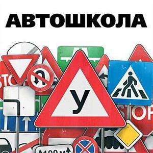 Автошколы Первомайска