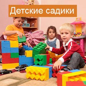 Детские сады Первомайска