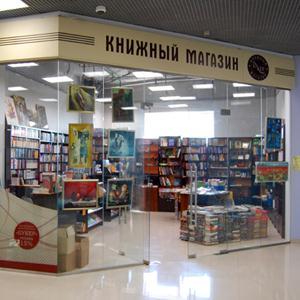 Книжные магазины Первомайска