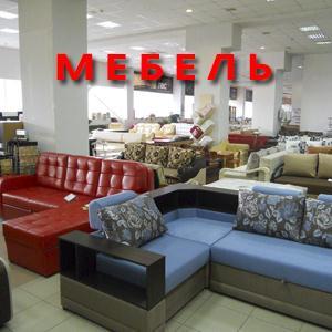 Магазины мебели Первомайска