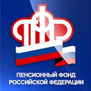 Пенсионные фонды Первомайска
