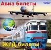 Авиа- и ж/д билеты в Первомайске