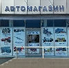 Автомагазины в Первомайске