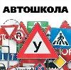 Автошколы в Первомайске