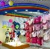 Детские магазины в Первомайске