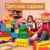Детские сады в Первомайске
