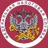 Налоговые инспекции, службы в Первомайске