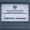 Отделения полиции в Первомайске