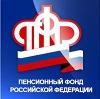 Пенсионные фонды в Первомайске