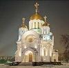 Религиозные учреждения в Первомайске
