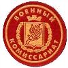 Военкоматы, комиссариаты в Первомайске
