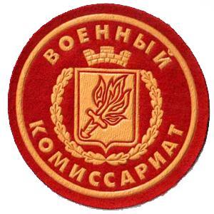 Военкоматы, комиссариаты Первомайска